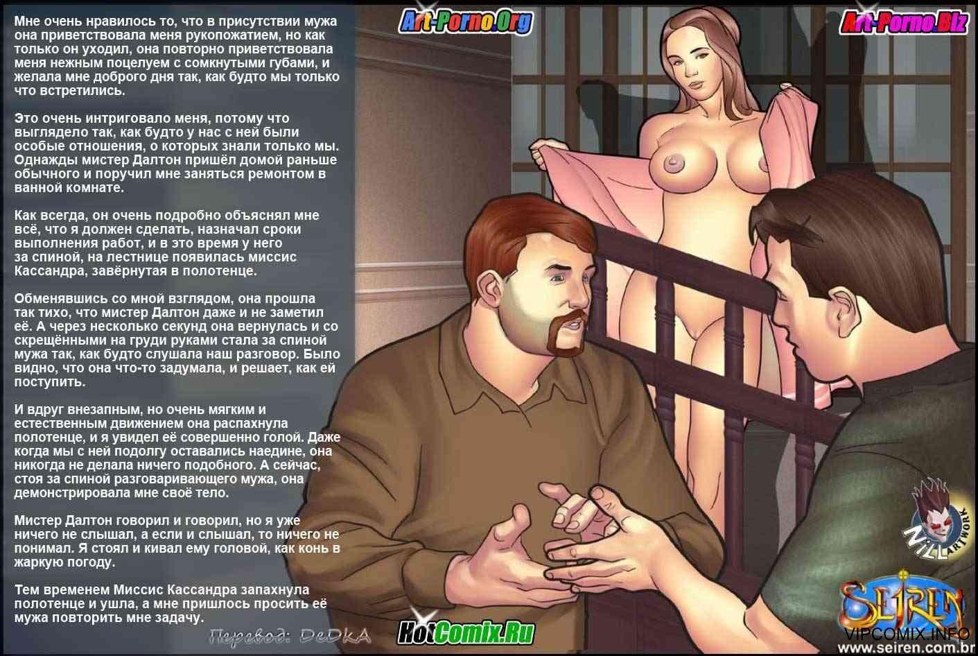 Изменила мужу порно читать
