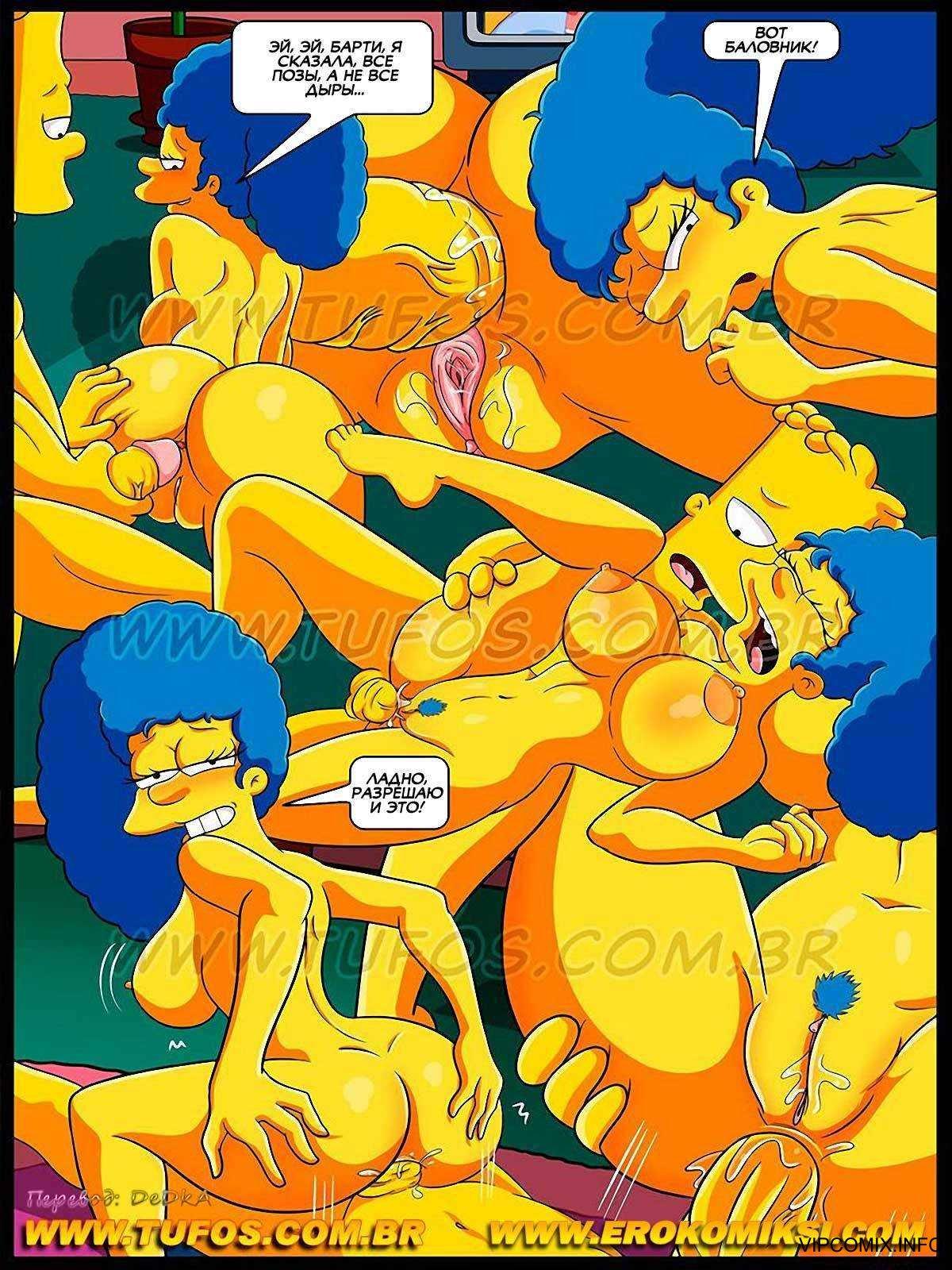 Порно Симпсоны Часть 7